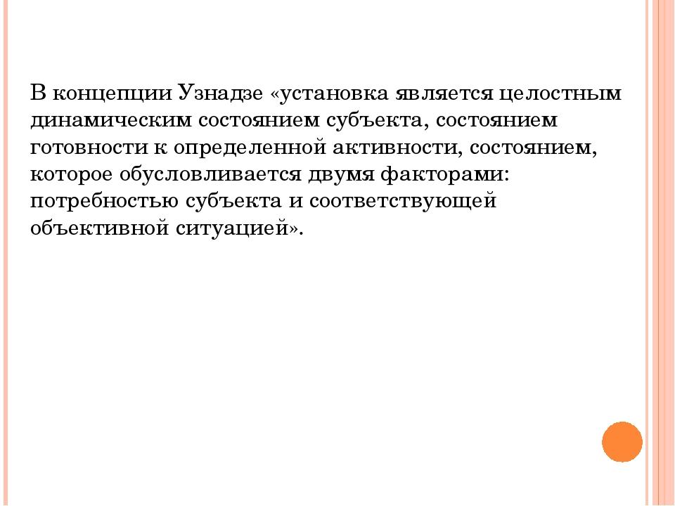 В концепции Узнадзе «установка является целостным динамическим состоянием су...