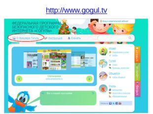 http://www.gogul.tv