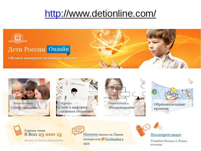 http://www.detionline.com/