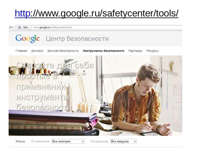 http://www.google.ru/safetycenter/tools/