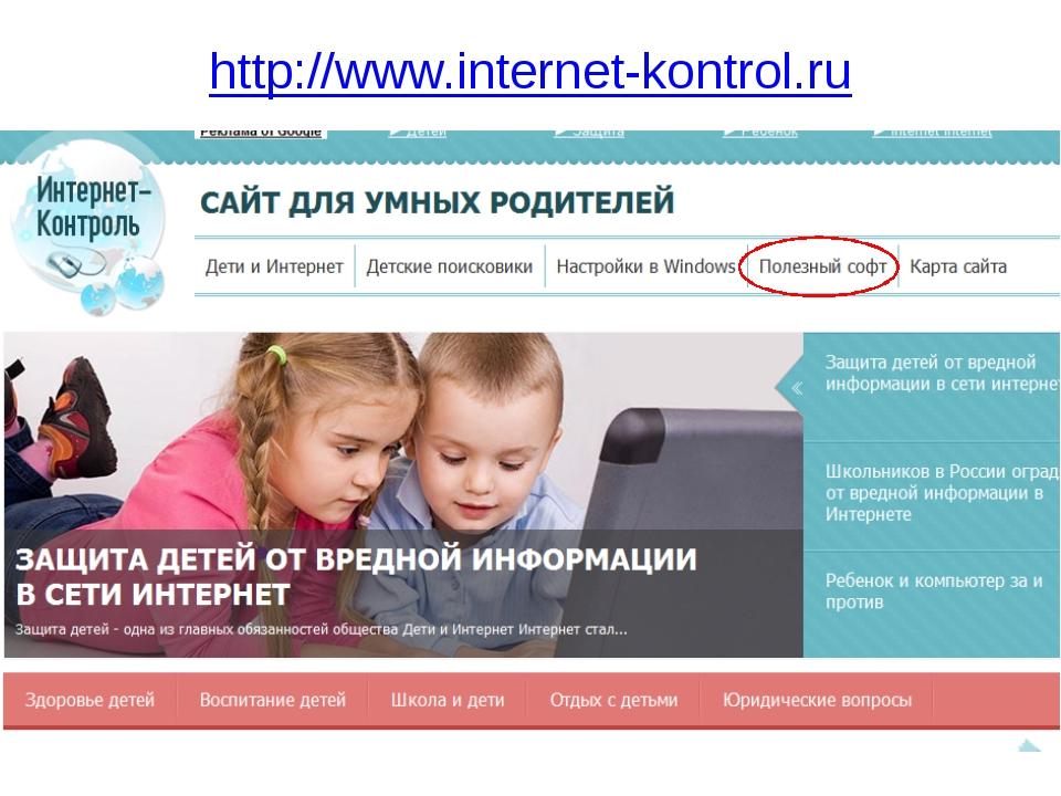 http://www.internet-kontrol.ru