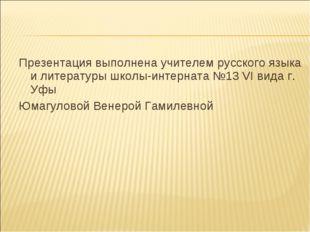 Презентация выполнена учителем русского языка и литературы школы-интерната №1