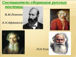 Составители сборников русских пословиц В.М.Ломоносов А.Н.Афанасьев В.И.Даль Л