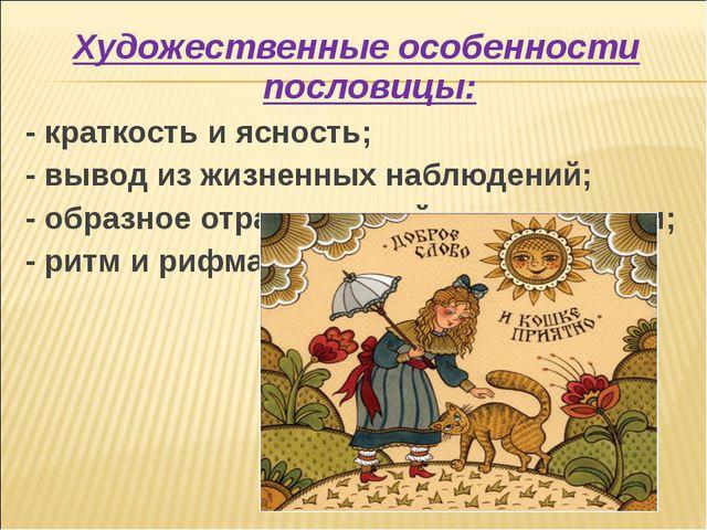 Художественные особенности пословицы: - краткость и ясность; - вывод из жизне...