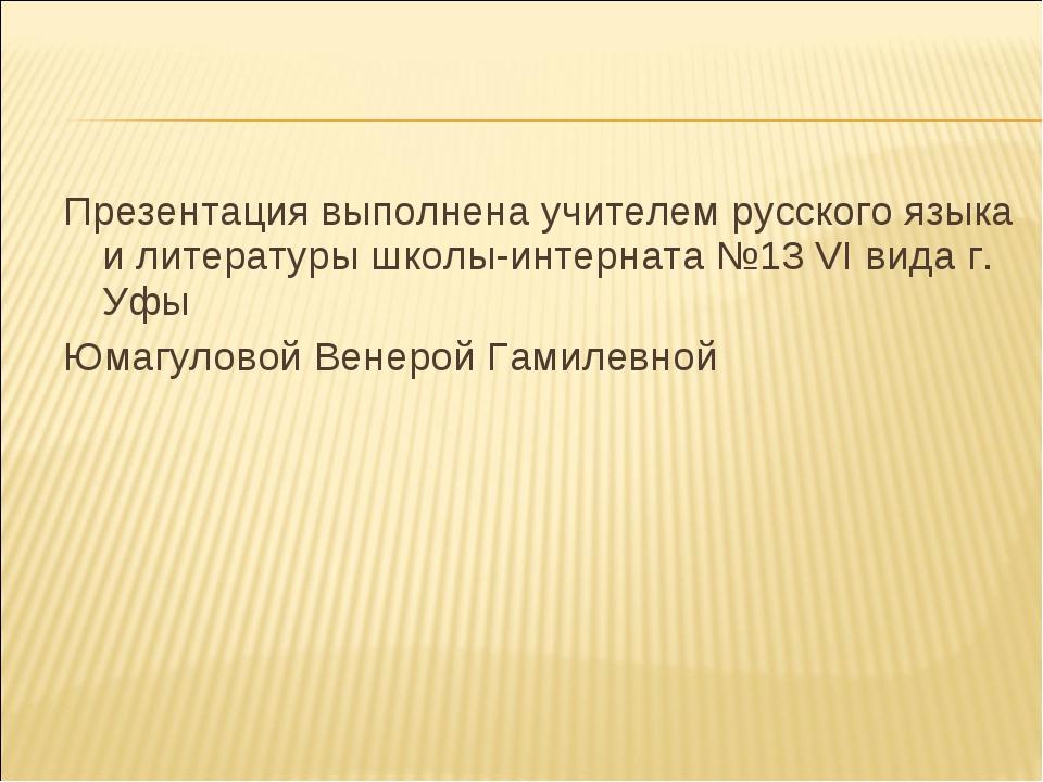 Презентация выполнена учителем русского языка и литературы школы-интерната №1...
