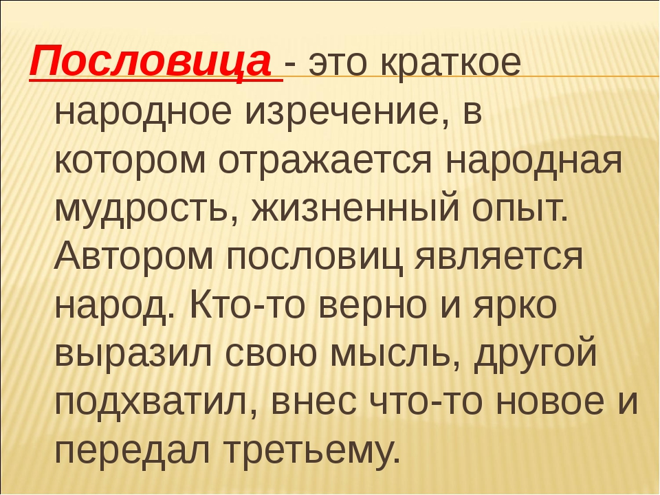 Пословица - это краткое народное изречение, в котором отражается народная муд...