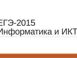 ЕГЭ-2015 Информатика и ИКТ