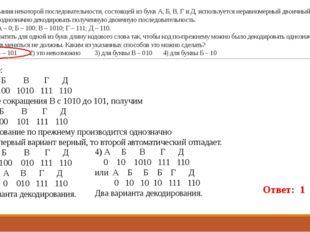 1. Для кодирования некоторой последовательности, состоящей из букв А, Б, В,