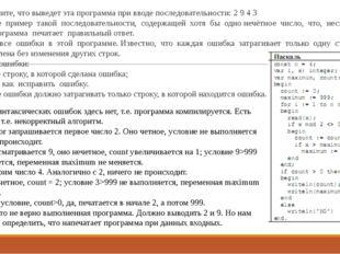 Решение: Синтаксических ошибок здесь нет, т.е. программа компилируется. Есть