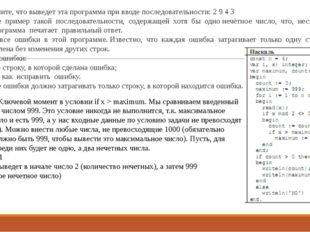 Решение: 2) Ключевой момент в условии if x > maximum. Мы сравниваем введенный