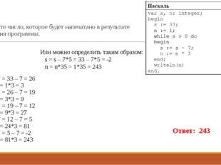 8. Запишите число, которое будет напечатано в результате выполнения программы