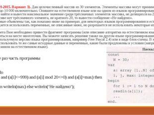 25. (Из ФИПИ-2015. Вариант 3). Дан целочисленный массив из 30 элементов. Элем
