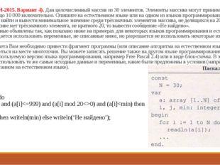 25. (Из ФИПИ-2015. Вариант 4). Дан целочисленный массив из 30 элементов. Элем