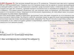 25. (Из ФИПИ-2015. Вариант 5). Дан целочисленный массив из 30 элементов. Элем