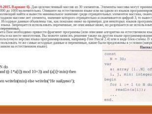 25. (Из ФИПИ-2015. Вариант 6). Дан целочисленный массив из 30 элементов. Элем