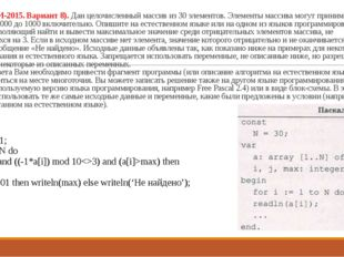 25. (Из ФИПИ-2015. Вариант 8). Дан целочисленный массив из 30 элементов. Элем