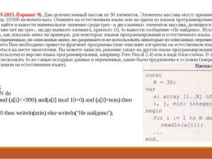 25. (Из ФИПИ-2015. Вариант 9). Дан целочисленный массив из 30 элементов. Элем