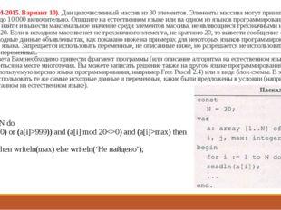 25. (Из ФИПИ-2015. Вариант 10). Дан целочисленный массив из 30 элементов. Эле