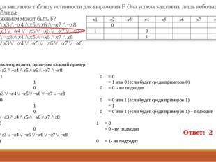 2. Александра заполняла таблицу истинности для выражения F. Она успела запол