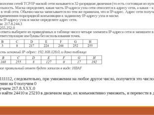 12. В терминологии сетей TCP/IP маской сети называется 32-разрядная двоичная