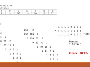 12. IP-адрес узла: 217.8.244.3 Маска: 255.255.252.0 Решение: 217.8.ХХХ.0 = 24