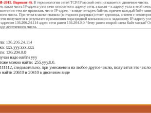 12 (Из ФИПИ-2015. Вариант 4). В терминологии сетей TCP/IP маской сети называе
