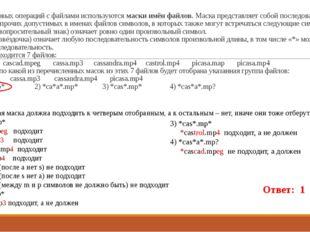 3. Для групповых операций с файлами используются маски имён файлов. Маска пр
