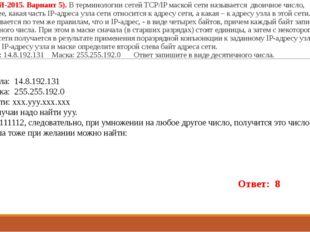 12 (Из ФИПИ-2015. Вариант 5). В терминологии сетей TCP/IP маской сети называе