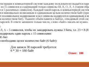 13. При регистрации в компьютерной системе каждому пользователю выдаётся паро