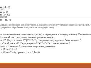 14. n > 1 НАЧАЛО сместиться на (–3, –3) ПОВТОРИ n РАЗ сместиться на (a, b) см