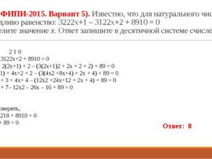 16 (Из ФИПИ-2015. Вариант 5). Известно, что для натурального числа х справедл