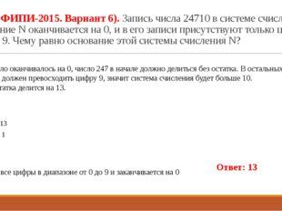 16 (Из ФИПИ-2015. Вариант 6). Запись числа 24710 в системе счисления с основа