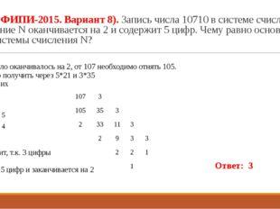 16 (Из ФИПИ-2015. Вариант 8). Запись числа 10710 в системе счисления с основа
