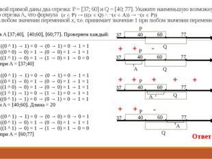 18. На числовой прямой даны два отрезка: P = [37; 60] и Q = [40; 77]. Укажите