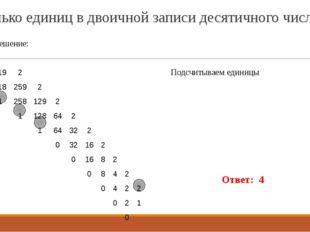 4. Сколько единиц в двоичной записи десятичного числа 519? Решение: Подсчиты