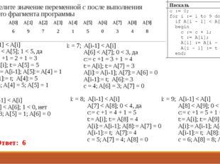19. Определите значение переменной c после выполнения следующего фрагмента пр