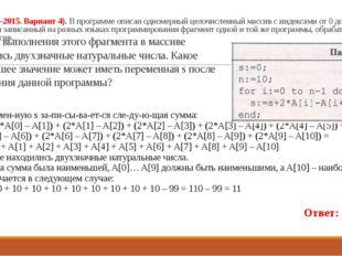 19. (ФИПИ-2015. Вариант 4). В программе описан одномерный целочисленный масси