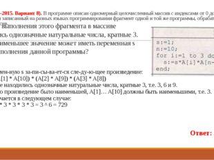 19. (ФИПИ-2015. Вариант 8). В программе описан одномерный целочисленный масси