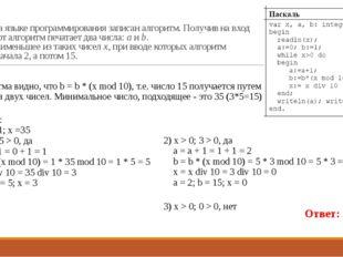 20. Ниже на языке программирования записан алгоритм. Получив на вход число x,