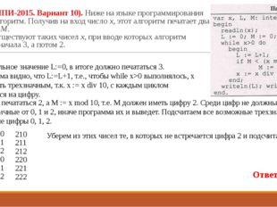 20 (Из ФИПИ-2015. Вариант 10). Ниже на языке программирования записан алгорит