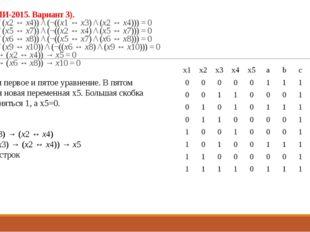 Решение: Рассмотрим первое и пятое уравнение. В пятом добавляется новая перем