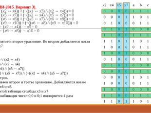 Решение: Рассмотрим пятое и второе уравнение. Во втором добавляется новая пер