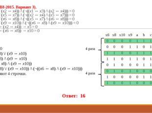 Решение: a = x6 ↔ x8 b = x9 ↔ x10 c = (x6 ↔ x8) \/ (x9 ↔ x10) d = (x6 ↔ x8) /