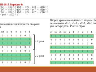 23 (Из ФИПИ-2015. Вариант 4). ((x1 ↔ x2) \/ (x3 ↔ x4)) /\ (¬((x1 ↔ x2) → (x3