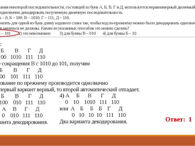 1. Для кодирования некоторой последовательности, состоящей из букв А, Б, В,...