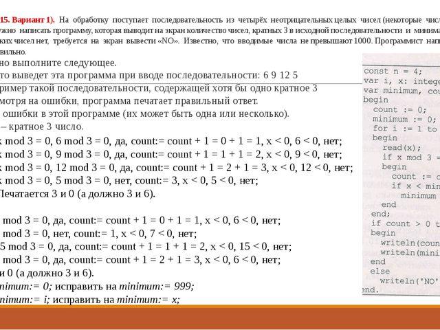 24 (Из ФИПИ-2015. Вариант 1). На обработку поступает последовательность из че...