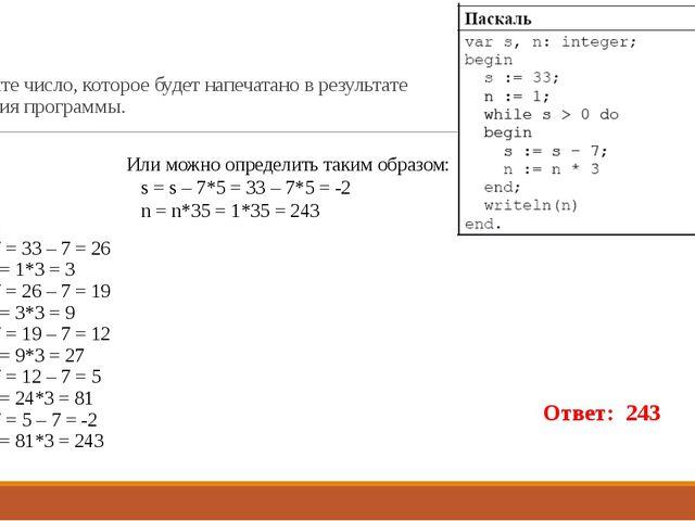 8. Запишите число, которое будет напечатано в результате выполнения программы...