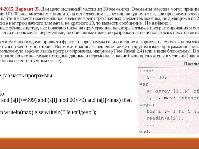 25. (Из ФИПИ-2015. Вариант 3). Дан целочисленный массив из 30 элементов. Элем...