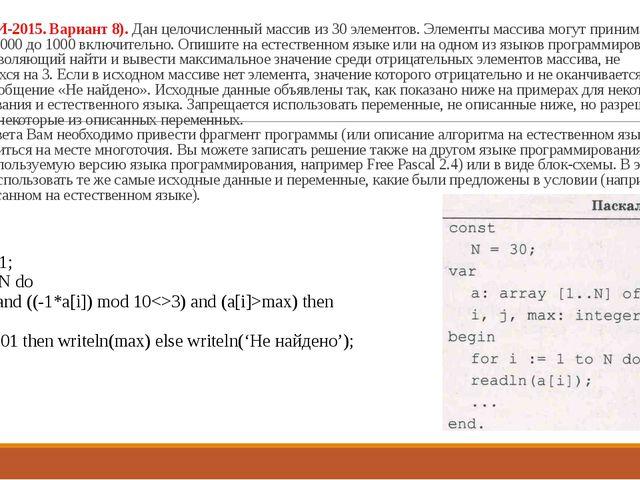25. (Из ФИПИ-2015. Вариант 8). Дан целочисленный массив из 30 элементов. Элем...