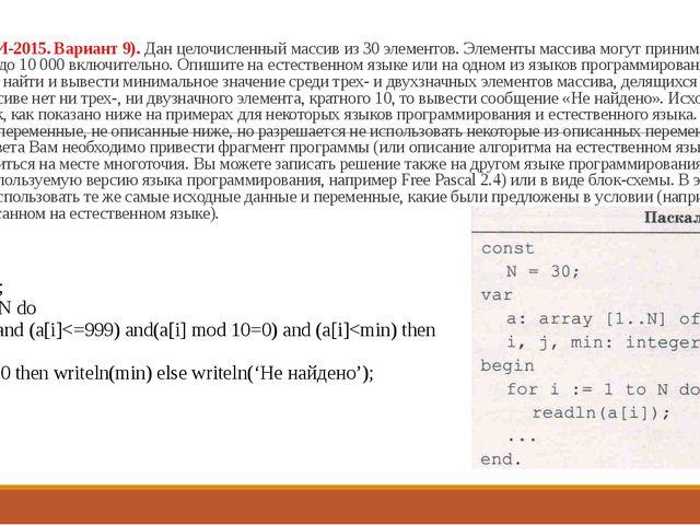 25. (Из ФИПИ-2015. Вариант 9). Дан целочисленный массив из 30 элементов. Элем...